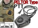 Z112 PELTORタイプレプリカ PTTスイッチ (ミリタリータイププラグ)