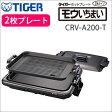 TIGER (タイガー) ホットプレート<モウいちまい>(プレート2枚タイプ) ブラウン CRV-A200-T 【調理特集】
