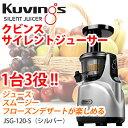 Kuvingsクビンス・サイレントジューサー シルバー JSG-120-S ◆スムージとアイスクリームが作れる部品付◆ スロージューサー 石臼式 フローズンデザートメーカー スムージー