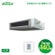 ダイキン(DAIKIN) 業務用エアコン Eco-ZEAS ペア:ワイヤード P140形(5馬力相当)天井埋込ダクト形(標準タイプ) SZRMM140BC 軽量スタンダードモデル