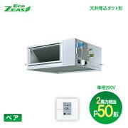 ダイキン(DAIKIN) 業務用エアコン Eco-ZEAS ペア:ワイヤード 単相 P50形(2馬力相当)天井埋込ダクト形(高静圧タイプ) SZRM50BCV 軽量スタンダードモデル