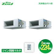 ダイキン(DAIKIN) 業務用エアコン Eco-ZEAS ツイン同時マルチ:ワイヤード P224形(8馬力相当)天井埋込ダクト形(高静圧タイプ) SZZM224CJD 軽量スタンダードモデル