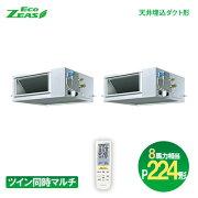 ダイキン(DAIKIN) 業務用エアコン Eco-ZEAS ツイン同時マルチ:ワイヤード P280形(10馬力相当)天井埋込ダクト形(高静圧タイプ) SZZM280CJD 軽量スタンダードモデル