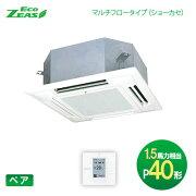 ダイキン(DAIKIN) 業務用エアコン Eco-ZEAS ペア:ワイヤード P40形(1.5馬力相当)マルチフロー(ショーカセ) SZRN40BCT 軽量スタンダードモデル