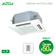 ダイキン(DAIKIN) 業務用エアコン Eco-ZEAS ペア:ワイヤード 単相 P50形(2馬力相当)マルチフロー(ショーカセ) SZRN50BCV 軽量スタンダードモデル