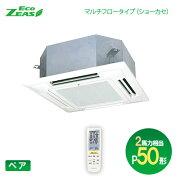 ダイキン(DAIKIN) 業務用エアコン Eco-ZEAS ペア:ワイヤレス P50形(2馬力相当)マルチフロー(ショーカセ) SZRN50BCNT 軽量スタンダードモデル