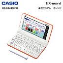 カシオ Casio 2020年1月24日発売 電子辞書 EX-Word エクスワード 高校生モデル オレンジ XD-SX4800RG
