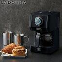 ラドンナ Toffy アロマドリップコーヒーメーカー おしゃれ デザイン インテリアにマッチ お手入れ簡単 抽出3段階で機能的リッチブラック K-CM5-RB RICH BLACK おうち時間【ギフト対応】