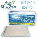 AGプラスシャワー AGSHOWER 日本製 銀イオン吸着抗...