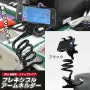 フレキシブルアームホルダー ブラック ARMHOLDER-BK iPhone6 iPhone6 plus iPhone5S/5 アームスタンド フレキブル クリップ ホルダー 車載ホルダー iPhone5 Android スマートフォン クリップホルダー 携帯電話スタンド フレキシブル 卓上アームスタンド