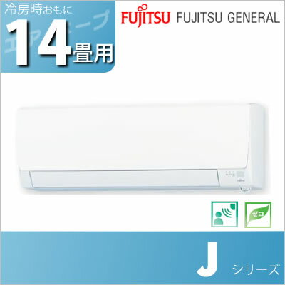■1,500円OFFクーポン配布中!FUJITSU AS-J40E-W ルームエアコン おもに14畳用 Jシリーズ 2015年モデル