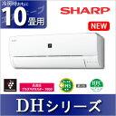 シャープ(SHARP) AY-E28DH-W ルームエアコン (冷房・暖房・除湿)おもに10畳用 DHシリーズ 2015年モデル AY-D28DH-W(2014年モデ…