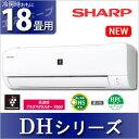 シャープ(SHARP) AY-E56DH2-W ルームエアコン (冷房・暖房・除湿)おもに18畳用 DHシリーズ 2015年モデル AY-D56DH2-W(20...