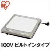 アイリスオーヤマ IHクッキングヒーター 1口ビルドインタイプ 電源100Vタイプ IHC-B111 IHC-B111