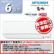 ■[標準工事費込]■三菱電機 MSZ-GV225-W ルームエアコン おもに6畳用 GVシリーズ 2015年モデル【買い替え2016】【取り付け2016】