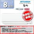 ■[標準工事費込]■三菱電機 MSZ-GV255-W ルームエアコン おもに8畳用 GVシリーズ 2015年モデル