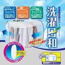 洗濯物 保護カバー「洗濯日和」 雨よけ&目隠しが出来る洗濯物...
