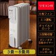Hidamari マイコン式 オイルヒーター (リモコン付) ホワイト 2015年最新モデル3〜8畳用 OHT-1556WH スリーアップ【冬準備】【SALE】