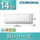 コロナ(CORONA) ルームエアコン Bシリーズ おもに14畳用 csh-b4016r【買い替え2016】【取り付け2016】