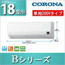 コロナ(CORONA) ルームエアコン Bシリーズ おもに18畳用 csh-b5616r2【買い替え2016】【取り付け2016】
