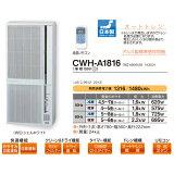 コロナ ウインドエアコン 冷暖房兼用タイプ CWH-A1816-WS 冷房時おもに4.5〜7畳 シェルホワイト(WS)2016年モデル【買い替え2016】【取り付け2016】 ルームエアコン エアコン 取り付け【※】 引っ越し 引越