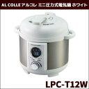 AL COLLE アルコレ ミニ圧力式電気鍋 ホワイト LPC-T12W 簡単操作 時短 コンパクト 電気圧力鍋