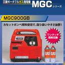 三菱重工 ポータブルガス発電機 ブタン(カセットボンベ) MGC900GB MGC900GB BCP対策 非常用電源 防災 備蓄 電源 野外イベント