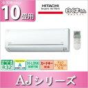 日立(HITACHI) ルームエアコン おもに10畳用 AJシリーズ 2016年モデル 白くまくん RAS-AJ28F-W 【ssm10】【買い替え2016】【取り付け2016】 エアコン 取り付け