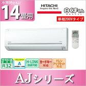 日立(HITACHI) ルームエアコン おもに14畳用 AJシリーズ 2016年モデル 白くまくん RAS-AJ40F2-W 【ssm14】【買い替え2016】【取り付け2016】