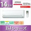 日立(HITACHI) ルームエアコン おもに14畳用 BJシリーズ 2016年モデル 白くまくん RAS-BJ40F2-W【買い替え2016】【取り付け2016】