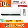 日立(HITACHI) ルームエアコン おもに10畳用 EKシリーズ 2016年モデル メガ暖 白くまくん RAS-EK28F2-W