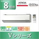 日立(HITACHI) ルームエアコン おもに8畳用 Vシリーズ 2016年モデル 白くまくん RAS-V25F-W【osj08】【買い替え2016】【取り付け2016】 引っ越し 引越