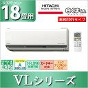 日立(HITACHI) ルームエアコン おもに18畳用 VLシリーズ 2016年モデル 白くまくん RAS-VL56F2-W【買い替え2016】【取り付け2016】 引っ越し 引越