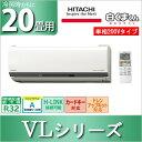 日立(HITACHI) ルームエアコン おもに20畳用 VLシリーズ 2016年モデル 白くまくん RAS-VL63F2-W【買い替え2016】【取り付け2016】 引っ越し 引越