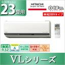 日立(HITACHI) ルームエアコン おもに23畳用 VLシリーズ 2016年モデル 白くまくん RAS-VL71F2-W【買い替え2016】【取り付け2016】 引っ越し 引越
