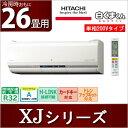 日立(HITACHI) ルームエアコン おもに26畳用 XJシリーズ 2016年モデル 白くまくん RAS-XJ80F2-W【osj26】【買い替え2016】【取り付..