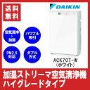 ダイキン DAIKIN 加湿ストリーマ 空気清浄機 ホワイト ACK70T-W ダイキン 加湿器 季