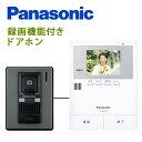 Panasonic(パナソニック) 録画機能付 カラーテレビ ドアホン  VL-SV38KL  夜でもカラーで来客確認 LEDライト付き玄関子機 簡単操作 簡単設置 防犯
