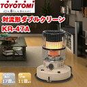 トヨトミ(TOYOTOMI) 対流形ダブルクリーン 石油ストーブ (木造11畳/コンクリート17畳まで) ベージュ KR-47A-C 暖房 団欒 だんらん アンディーク レトロ クラシック