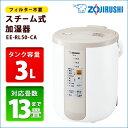 象印(ZOJIRUSHI) 象印 スチーム式加湿器  3.0L 対応畳数〜13畳 加湿能力480ml/h 連続加湿最大24時間  EE-RL50-CA  EE-RL50 2016…