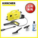 Karcher (ケルヒャー) 高圧洗浄機 クラシックプラスカーキット 1.600-977.0 K2CPC 女性にも扱いやすい軽量&コンパクトタイプ 水圧調整可能 洗車から網戸の洗浄まで楽々♪ お得なセット