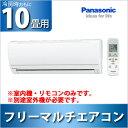 Panasonic(パナソニック) フリーマルチエアコン 室内機 壁掛形 おもに10畳用 クリスタルホワイト CS-M282C2-W ハウジングエアコン エアコン 取り付け