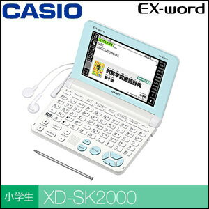 CASIO (カシオ計算機) EX-Word エクスワード 電子辞書 小学生モデル ホワイト XD-SK2000 入学祝い 進学祝い 進級祝い ギフト 贈り物 【新生活2017】