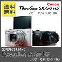 キヤノン PowerShot SX730 HS (BK) ブラック 1791C004 canon デジカメ コンパクトデジタルカメラ 望遠 自撮り スマホ連携