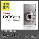 キヤノン IXY 650 (SL) シルバー 1080C001 canon イクシー デジカメ コンパクトデジタルカメラ 望遠 フルハイビジョン動画 2020万画素
