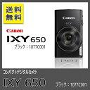 キヤノン IXY 650 (BK) ブラック 1077C001 canon イクシー デジカメ コンパクトデジタルカメラ 望遠 フルハイビジョン動画 2020万画素