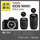 キヤノン EOS 9000D・ダブルズームキット ブラック 1891C003 canon 一眼レフ デジカメ 一眼レフWi-Fi Bluetooth デジタルカメラ 2420万画素 高速ファインダー イオス