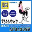アルインコ フィットネスマシン AFB4309W 負荷8段階 バイク/bike 健康器具 マグネットバイクALINCO エクササイズバイク フィットネスバイク 折りたたみ クロスバイク トレーニングマシン