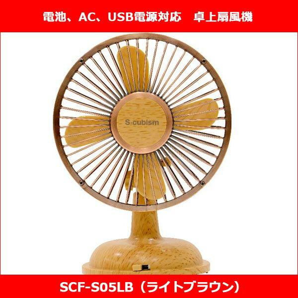【送料別:小型宅急便】ミニミニ扇風機アダプター付 ライトブラウン SCF-S05LB 乾電池対応 左右自動首振り 風量2段階調節 木目調