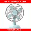 【送料別:小型宅急便】ミニミニ扇風機アダプター付 グリーン WS-S01GR 乾電池対応 左右自動首振り 風量2段階調節 レトロ調